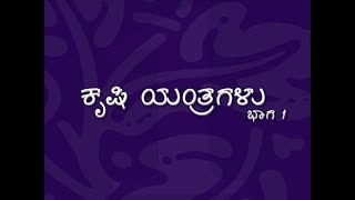 Agriculture Machinery Part 1 (Kannada)
