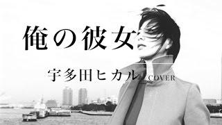 Gambar cover 俺の彼女(Full Ver.) / 宇多田ヒカル Cover(歌詞付き)  ニューアルバム「Fantôme」収録曲#02 Utada Hikaru by デヴィッド健太