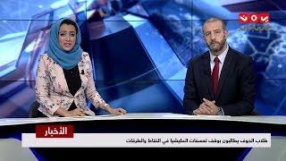 اخر الاخبار | 22 - 10 - 2018 | تقديم هشام جابر واماني علوان | يمن شباب