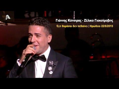 ZELJKO JOKSIMOVIC & YIANNIS KOTSIRAS - ODEON OF HERODES ATTICUS, ATHENS