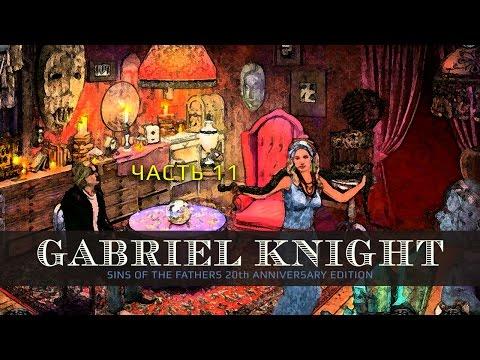 Gabriel Knight: Sins of the Fathers 20th Anniversary Edition - Дело вновь открыто. Часть 11