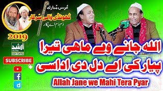 Allah Jane Weh Mahi Tera Pyar Complete Qawali Sher Ali Mehar Ali 2019 Urss Khundi Wali Sarkar 2019