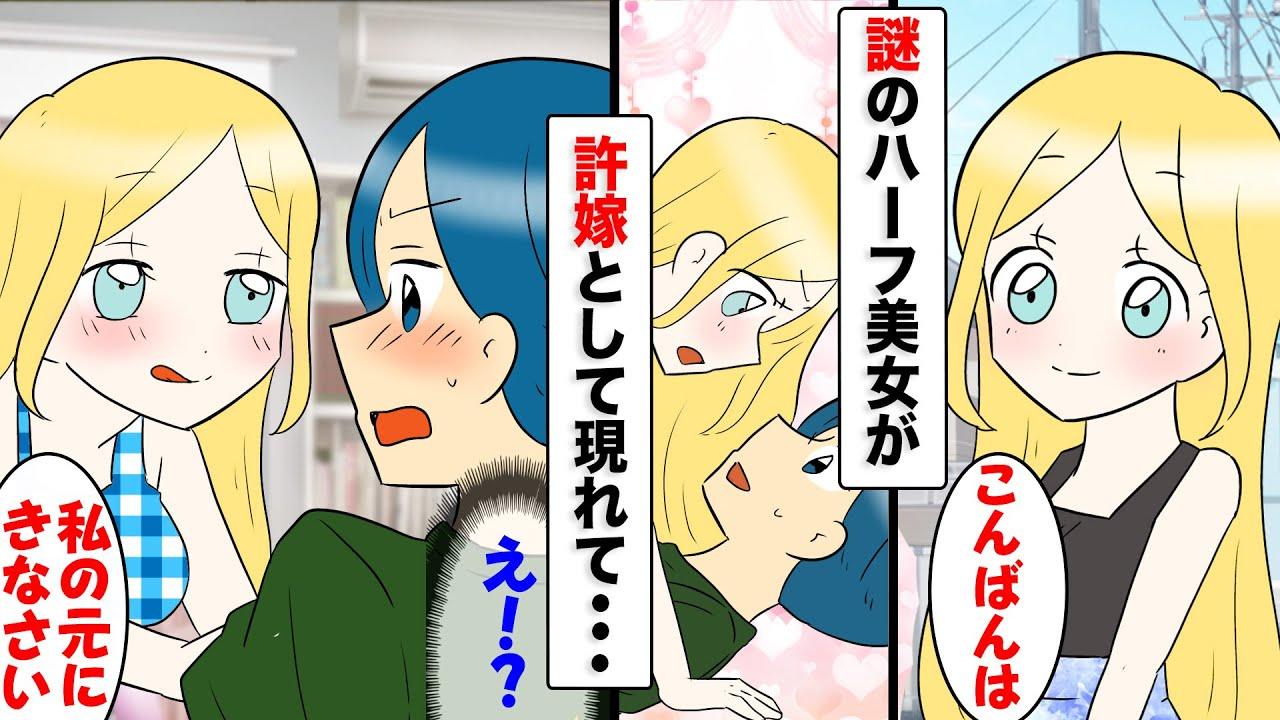 【漫画】謎の金髪ハーフ美女が許嫁と言って家にやってきたので追い返そうとしたら....女「婚姻届があるの」俺「騙されない」