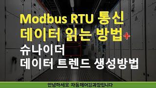 실제로 ModbusRTU 통신장비 연결할때 확인해야할 …
