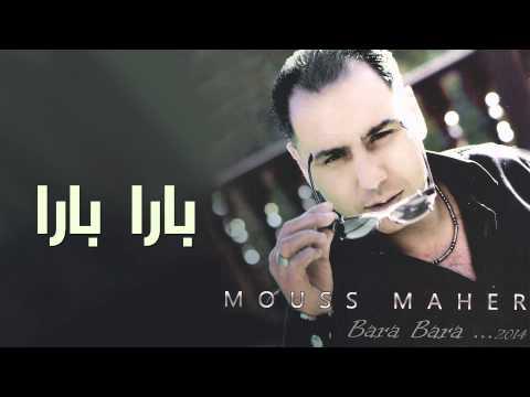 Mouss Maher - Bara Bara (Official Audio) | (موس ماهر-  بارا بارا (النسخة الأصلية: Inscrivez-vous sur la chaine et soyez les premiers à regarder les nouvelles vidéos de Mouss Maher : http://bit.ly/2b93lN3  Subscribe to Mouss Maher Official Channel: http://bit.ly/2b93lN3  Mouss Maher - Bara Bara (Official Audio)   (موس ماهر-  بارا بارا (النسخة الأصلية ـــــــــــــ  Like on Facebook: https://facebook.com/MoussMaherpageofficiel Follow on Twitter: https://twitter.com/MoussMaherOffic Follow on Google+: https://plus.google.com/+MoussMaher Official YouTube: http://youtube.com/MoussMaher