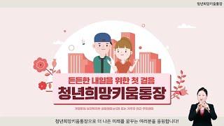 청년희망키움통장 홍보영상(한국자활복지개발원)
