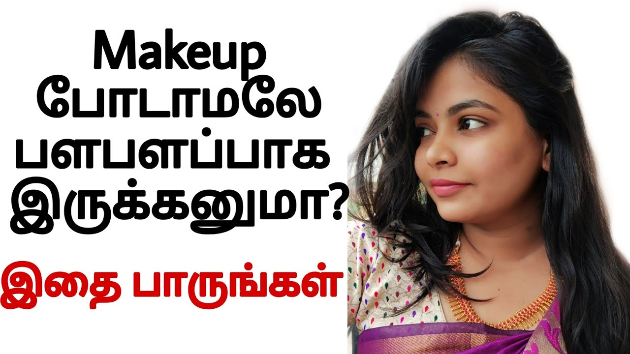 How to look bright & fresh naturally without makeup-Tips to look beautiful  naturally-under eye cream