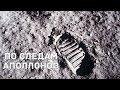 Лунные маршруты По следам Аполлонов mp3
