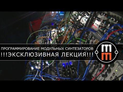 Программирование модульных синтезаторов - эксклюзивная лекция от Костырко Сергея