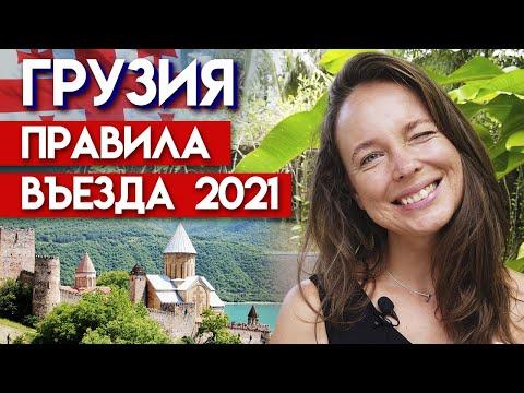 Открытие Грузии в 2021! / Что необходимо, чтобы попасть в Грузию?