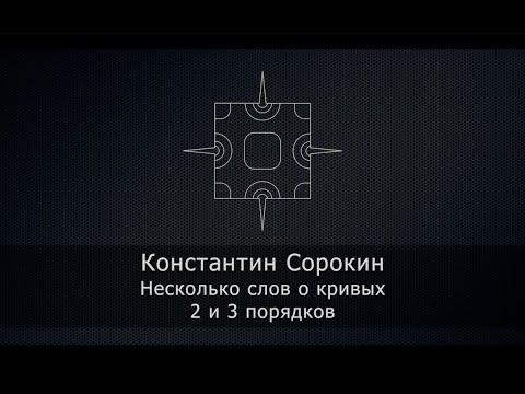 Константин Сорокин - Несколько Слов о Кривых 2 и 3 Порядков
