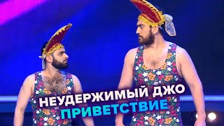 КВН Неудержимый Джо Приветствие Высшая лига Первая 1 4 финала 2021