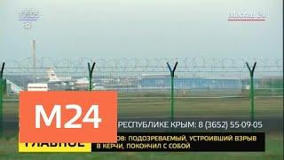 Смотреть видео Специалисты из Москвы окажут помощь пострадавшим в колледже Керчи - Москва 24 онлайн