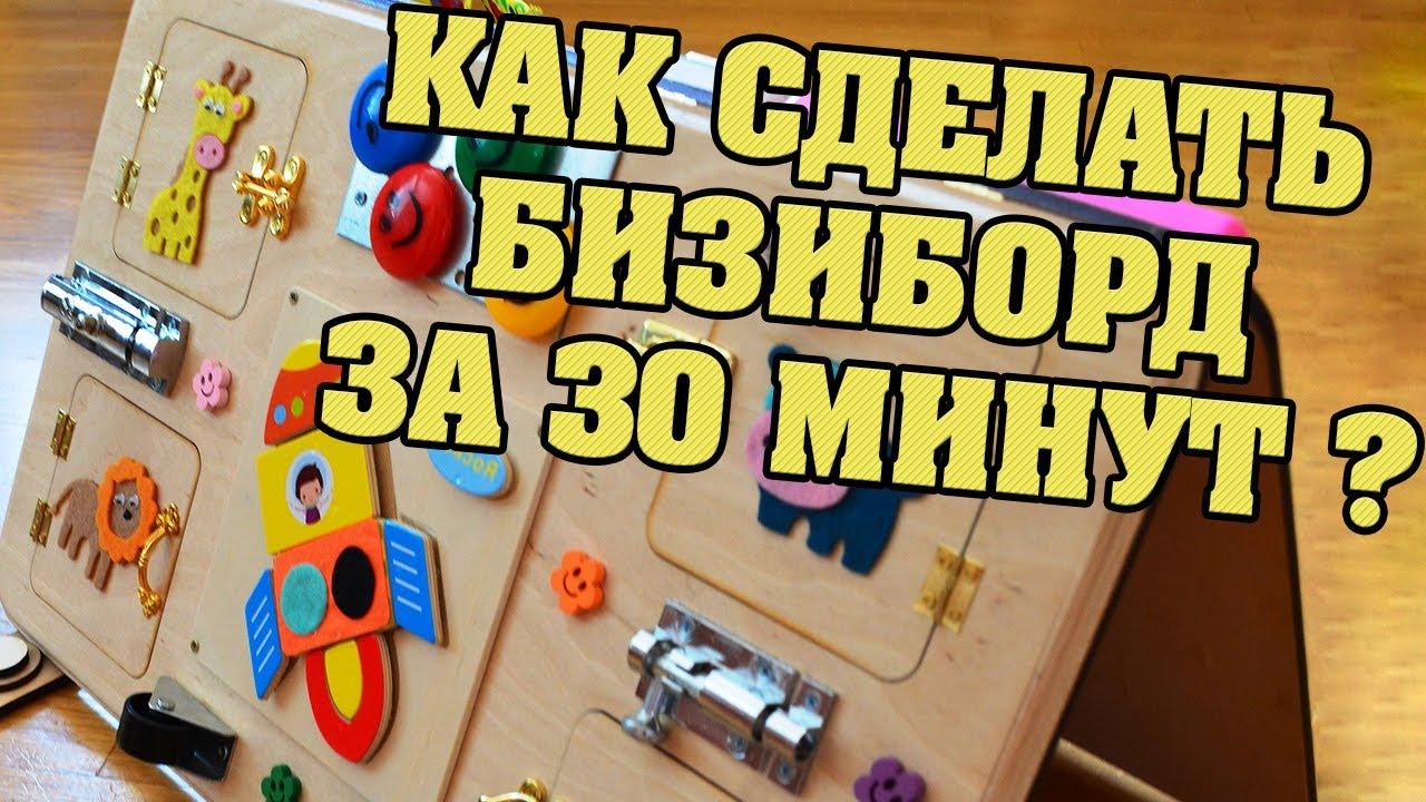 Бизиборд своими руками видео фото 788