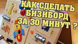 Как сделать бизиборд своими руками за 30 минут? Busyboard, busy zipper board very easy tutorial!