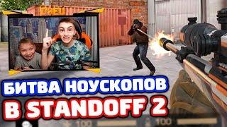 БИТВА НОУСКОПОВ В STANDOFF 2!