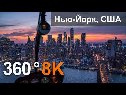 360 видео, Нью-Йорк, США. Город небоскребов. 8К видео с воздуха