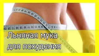Льняная мука для похудения