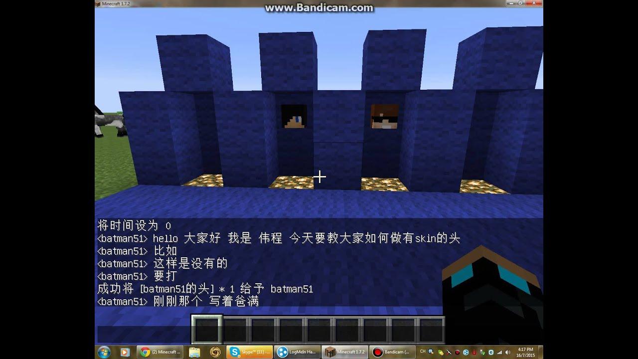 Minecraft 1.7.2 如何做有skin的头 教学~