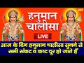 Gambar cover LIVE - हनुमान चालीसा पाठ | Hanuman Chalisa Chanting | Jai Hanuman Gyan Gun Sagar
