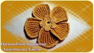 Видео-урок. Цветок крючком в технике тунисского вязания. Ирландское кружево.(Любителям