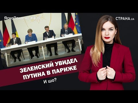 Зеленский увидел Путина