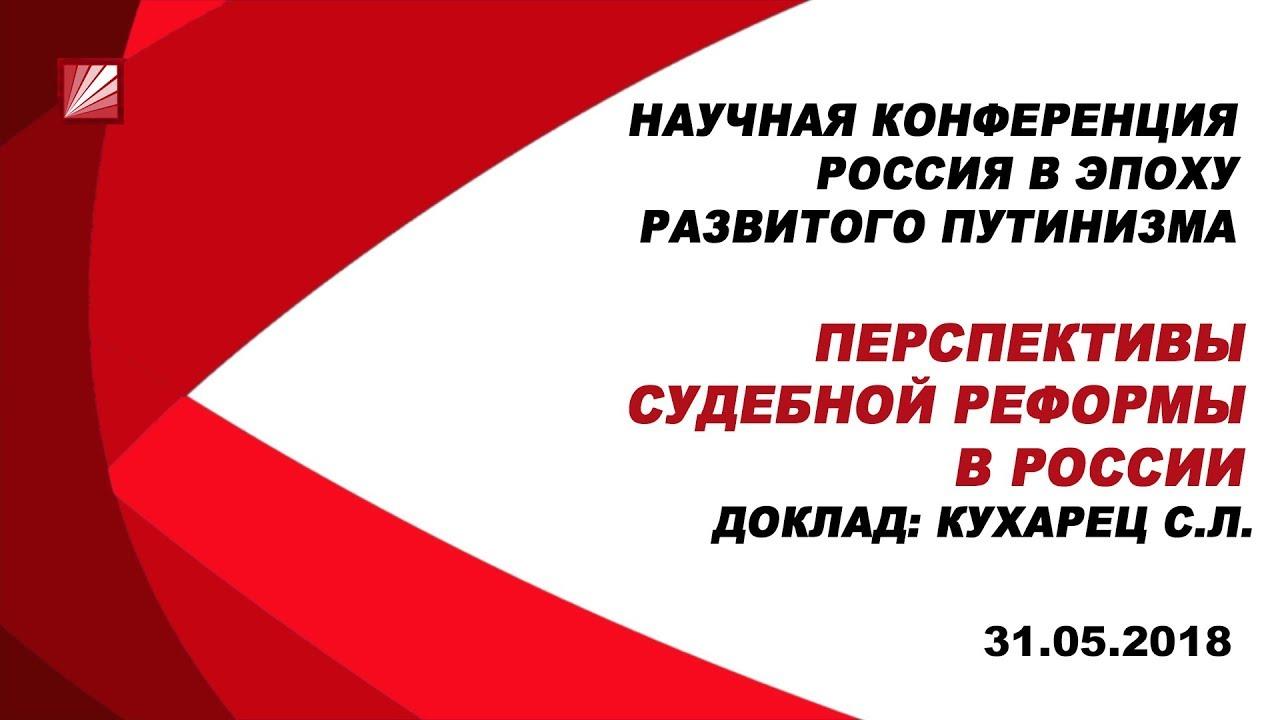 Перспективы судебной реформы в России - доклад Кухарца С.Л.