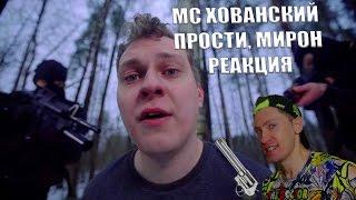МС ХОВАНСКИЙ - Прости меня, Оксимирон - РЕАКЦИЯ