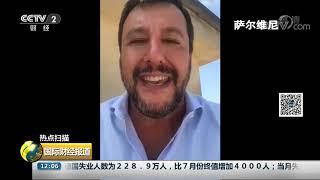 [国际财经报道]热点扫描 意大利前总理孔特受权进行组阁  CCTV财经