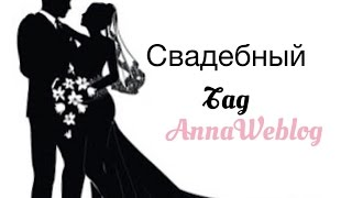 Свадебный Tag / ТУРЕЦКАЯ СВАДЬБА / Anna BSO / ЗАМУЖ за ТУРКА