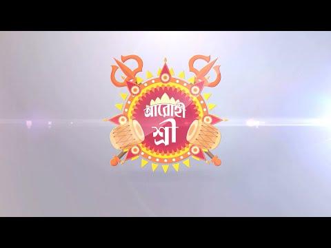 Durga Puja 2020 | আরোহীশ্রী |