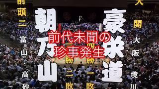 大相撲 #行司 #放送事故 #行事が消えた 日刊スポーツ 行事が消えた http...