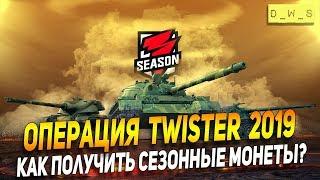 Операция Twister 2019 - как копить сезонные монеты | D_W_S | Wot Blitz