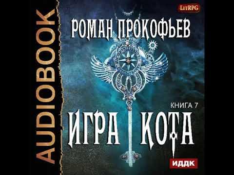 """2001658 Аудиокнига. Прокофьев Роман """"Игра Кота. Книга 7"""""""