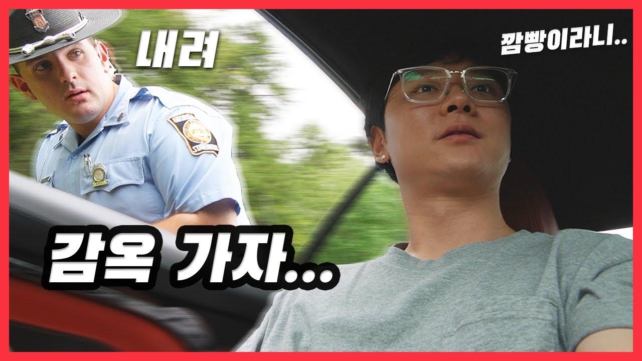아틀란타 여행가서 과속하다 깜빵행... (feat. 용꼬리 와인딩 로드)