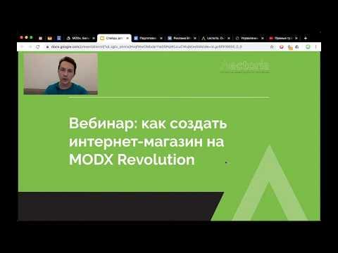 Вебинар: Как создавать интернет-магазины на MODX