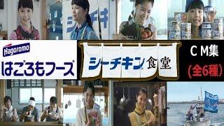 はごろもフーズ:本日開店!シーチキン食堂CM総集編 全6種 出演:宮崎あ...