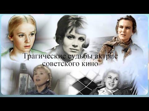 Трагические судьбы актрис советского кино - Как поздравить с Днем Рождения