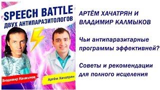 Антипаразитарные программы. Узнайте о сыроедении и паразитах. Артём Хачатрян и Владимир Калмыков.