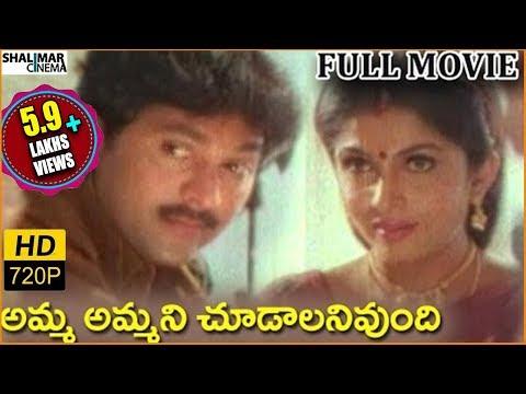 Amma Ammani Chudalani Undhi Telugu Full Length Movie    Vinod Kumar, Ramya Krishnan
