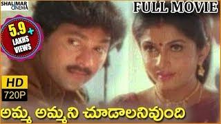 Amma Ammani Chudalani Undhi Telugu Full Length Movie || Vinod Kumar, Ramya Krishnan