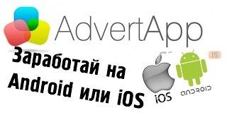 AppCent - сколько можно заработать? мобильный заработок!