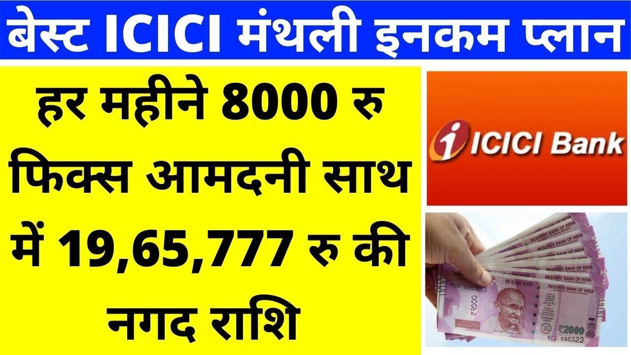 ICICI Return @26% || सिर्फ एक बार जमा करें पैसा हर महीने 8000 रु फिक्स मंथली इनकम best icici scheme