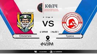 КФЛЧ Мини футбол Олимпик 1 4 Турон