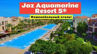 Обзор отеля Jaz Aquamarine Resort 5 Хургада Египет 2021