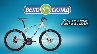 Обзор велосипеда Giant Revel 1 (2015)
