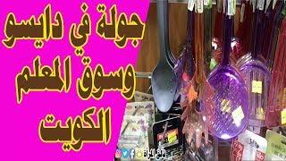 جولة قصيرة في سوق المعلم دايسو الكويت