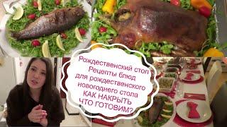 Рождественский стол / Рецепты блюд для рождественского/новогоднего стола /КАК НАКРЫТЬ/ЧТО ГОТОВИМ?