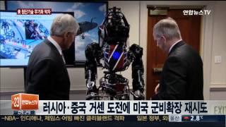 """""""러시아·중국에 뒤질라""""…미국 첨단기술 무기화 박차"""