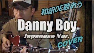 『ダニーボーイ 』意味がよくわかる奇跡の和訳カバー Danny Boy Cover ( Japanese ver.)